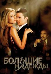 Постер к фильму Большие надежды (1998) 1998