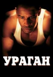 Постер к фильму Ураган 1999