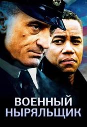 Постер к фильму Военный ныряльщик 2000