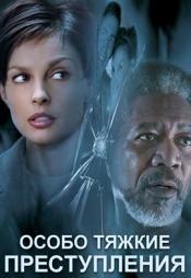 Постер к фильму Особо тяжкие преступления 2002