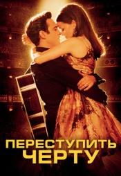 Постер к фильму Переступить черту 2005