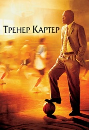 Постер к фильму Тренер Картер 2005