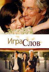 Постер к фильму Игра слов 2005