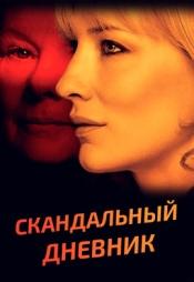 Постер к фильму Скандальный дневник 2006