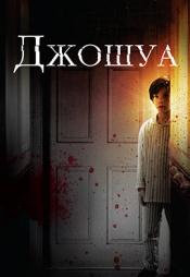 Постер к фильму Джошуа 2007