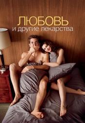 Постер к фильму Любовь и другие лекарства 2010