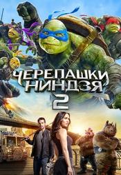 Постер к фильму Черепашки-ниндзя 2 2016