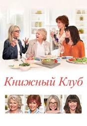 Постер к фильму Книжный клуб 2018