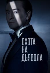 Постер к сериалу Охота на дьявола 2016