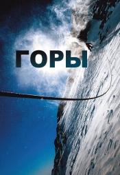 Постер к фильму Горы (2017) 2017