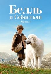 Постер к фильму Белль и Себастьян 2013