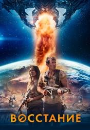 Постер к фильму Восстание 2017