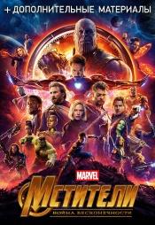 Постер к фильму Мстители: Война бесконечности 2018