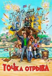 Постер к фильму Точка отрыва 2018