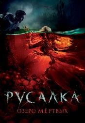Постер к фильму Русалка. Озеро мертвых 2018