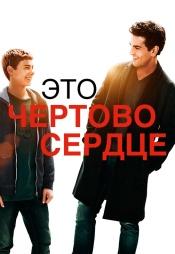 Постер к фильму Это чертово сердце 2017