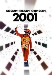 Постер к фильму 2001: Космическая одиссея 1968