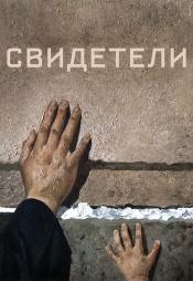 Постер к фильму Свидетели 2018