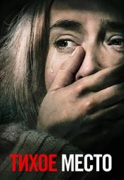 Постер к фильму Тихое место 2018