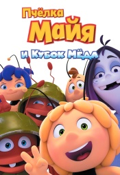 Постер к фильму Пчёлка Майя и Кубок мёда 2018