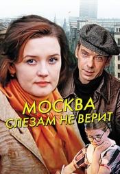 Постер к фильму Москва слезам не верит 1979