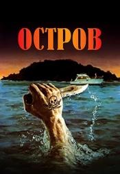 Постер к фильму Остров (1980) 1980