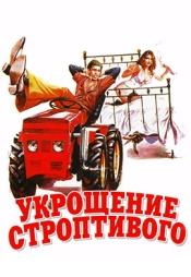 Постер к фильму Укрощение строптивого 1980