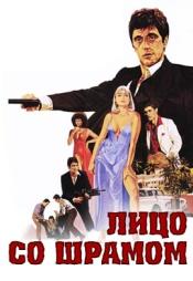 Постер к фильму Лицо со шрамом 1983
