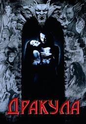 Постер к фильму Дракула 1992
