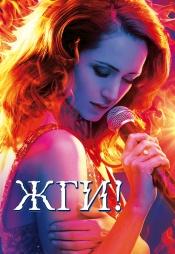 Постер к фильму Жги! 2017