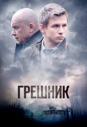 Постер к фильму Грешник 2014