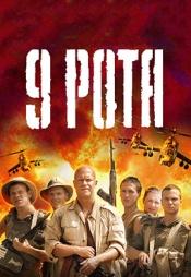 Постер к фильму 9 рота 2005