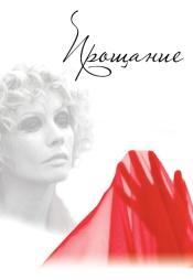 Постер к сериалу Прощание 2013