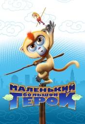 Постер к фильму Маленький большой герой 2018