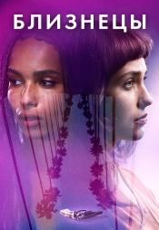 Постер к фильму Близнецы (2017) 2017
