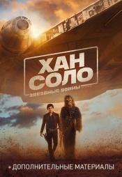 Постер к фильму Хан Соло: Звёздные Войны. Истории 2018
