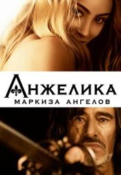 Постер к фильму Анжелика, маркиза ангелов (2013) 2013