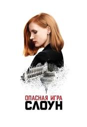 Постер к фильму Опасная игра Слоун 2016