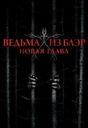 Постер к фильму Ведьма из Блэр: Новая глава 2016