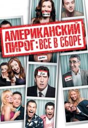 Постер к фильму Американский пирог: Все в сборе 2012
