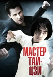 Постер к фильму Мастер тай-цзи 2013