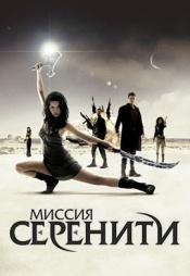 Постер к фильму Миссия «Серенити» 2005