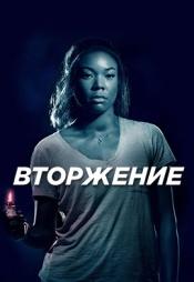Постер к фильму Вторжение (2018) 2018