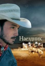 Постер к фильму Наездник 2017