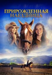 Постер к фильму Прирожденная наездница 2018