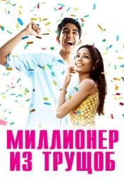 Постер к фильму Миллионер из трущоб 2008