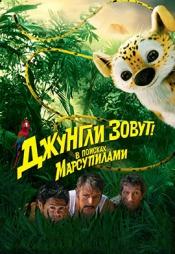 Постер к фильму Джунгли зовут! В поисках Марсупилами 2012