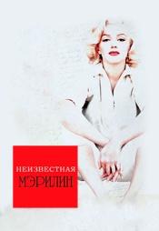 Постер к фильму Неизвестная Мэрилин 2012