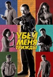 Постер к фильму Убей меня трижды 2014