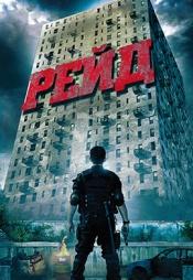 Постер к фильму Рейд 2011